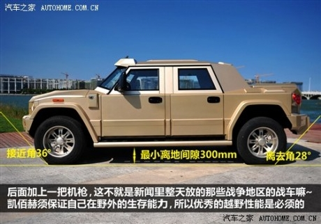 Cận cảnh SUV Dartz Gold.Russian China Edition